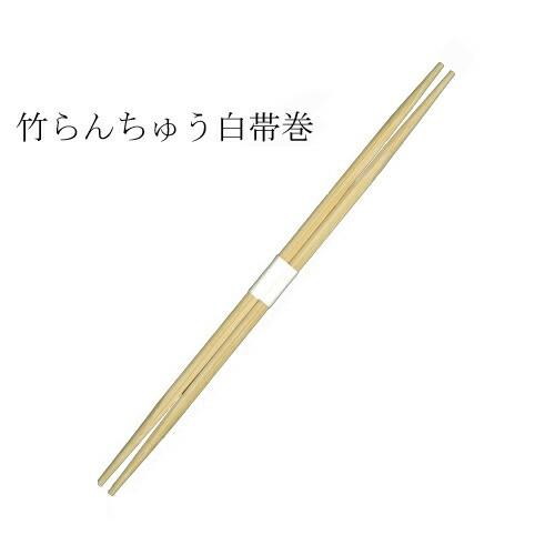 竹箸 らんちゅう(24cm)白帯巻 3000膳_【送料無料...