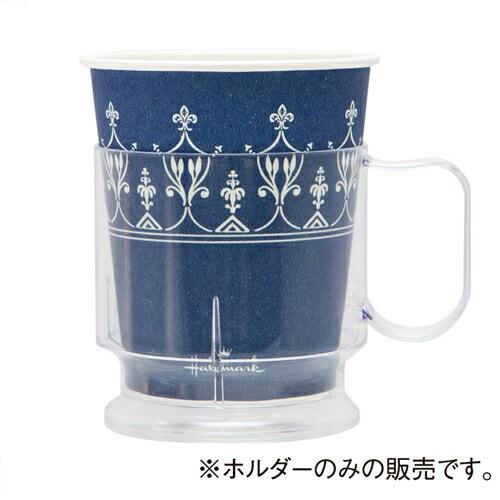 ★ペーパーカップホルダー205ml(7oz)用【クリア...