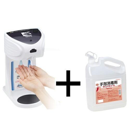 【送料無料】自動手指消毒器 「アルサット」+「...