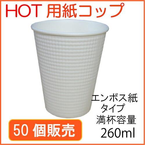 ★断熱紙コップ(SMP-260E)ホワイト 50個_業務用...