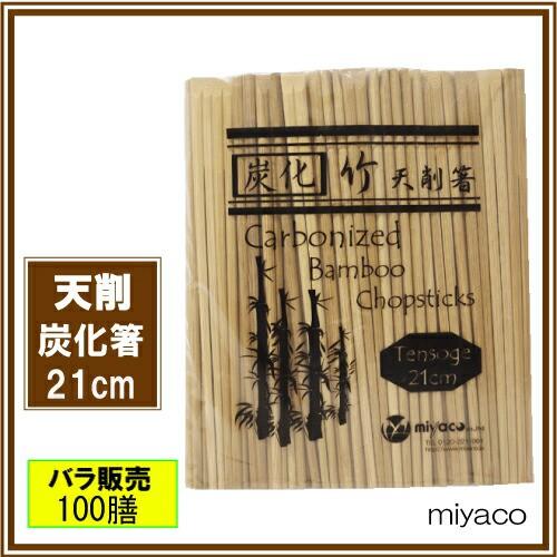 ★竹箸 炭化天削8寸(21cm) 100膳