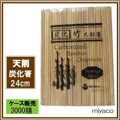 炭化箸 天削 9寸(24cm)3000膳_【送料無料】_業...