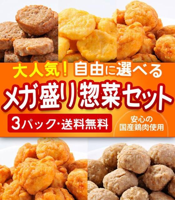 送料無料!メガ盛りお惣菜選べる3パック!ハンバー...