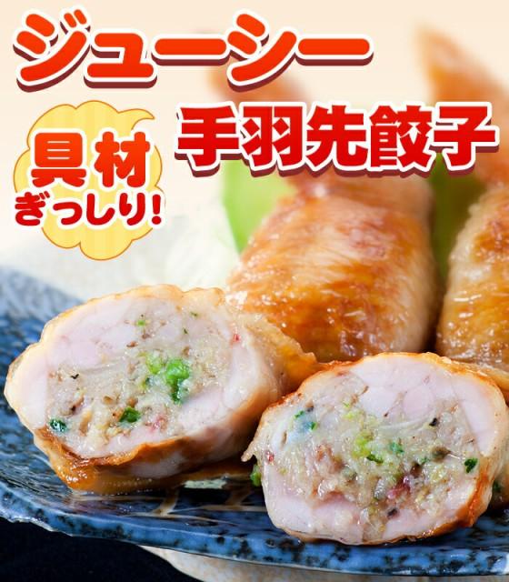 手羽先餃子 (5本パック) 鮮度、味、産地、全てに...