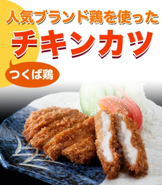 つくば鶏チキンカツ 120g×5個         /SALE