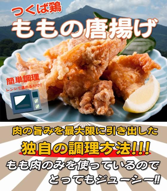 (調理済み)国産 つくば鶏 もも肉の唐揚げ(冷凍 1...