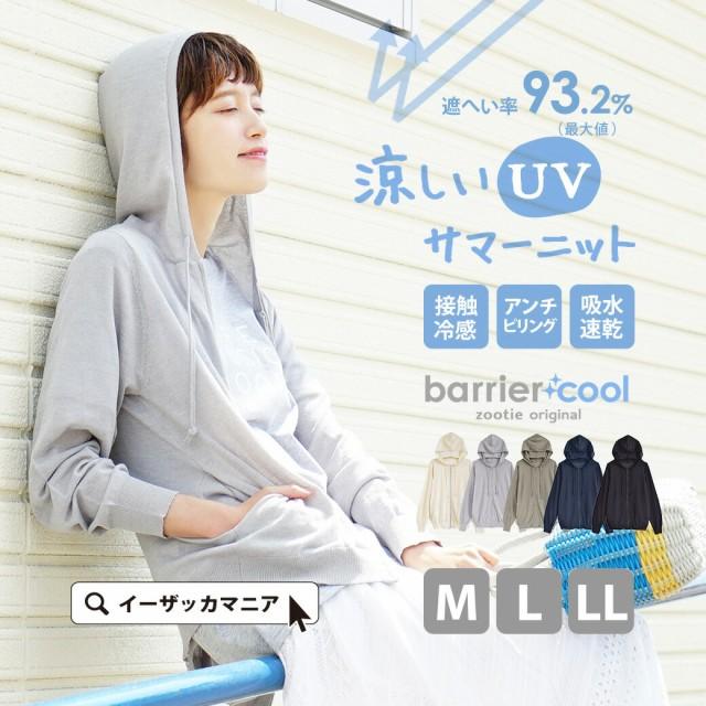 【メール便可20】 パーカー M L LL レディース 紫外線カット サマーニット UV対策/バリアクールサマーニット UVカットパーカー