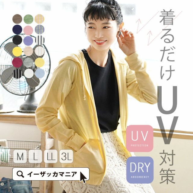 【予約販売】【メール便可20】M/L/LL パーカー UV...