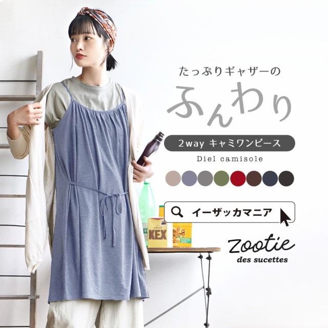 zootie|ワンピース 【メール便可20】 ドレープた...