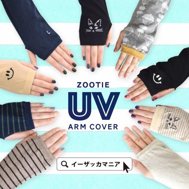 zootie|【メール便可03】UV手袋 レディース UVカ...