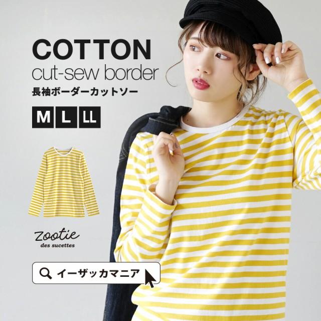 【メール便可20】 zootie カットソー M/L/LL レデ...