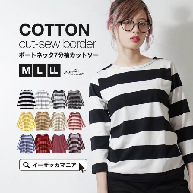 zootie|カットソー 七分袖 M/L/LLサイズ【メール...