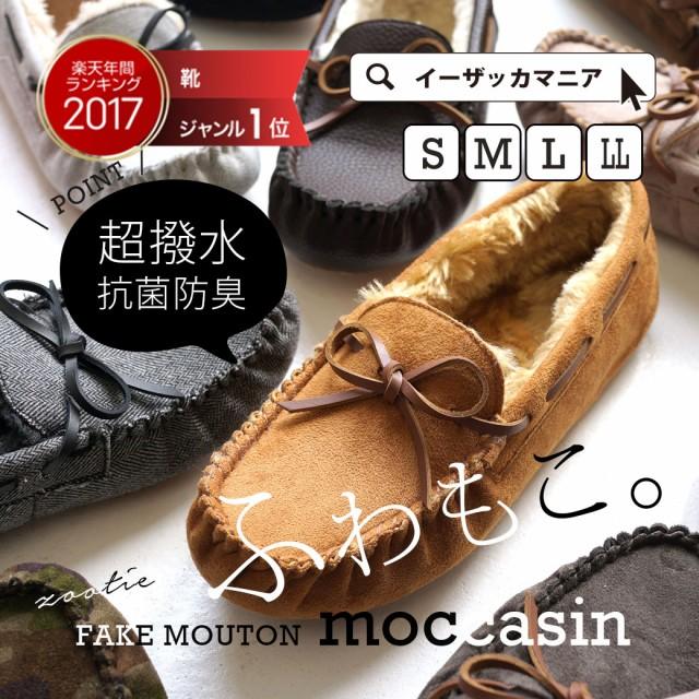 【特別送料無料!】モカシン 撥水加工 エコファー...