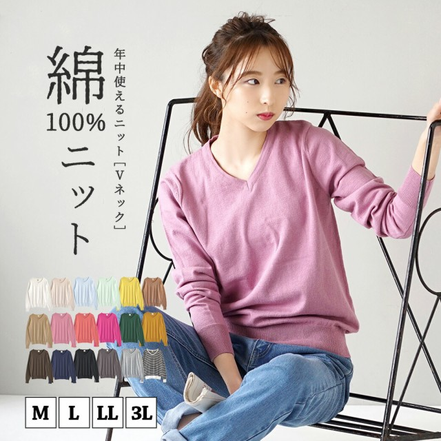 【予約販売】 ニット トップス 綿100% コットン1...