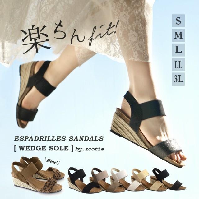 サンダル レディース 靴 シューズ 歩きやすい 脱げない /FIT! ゴムバンド ウェッジソールサンダル