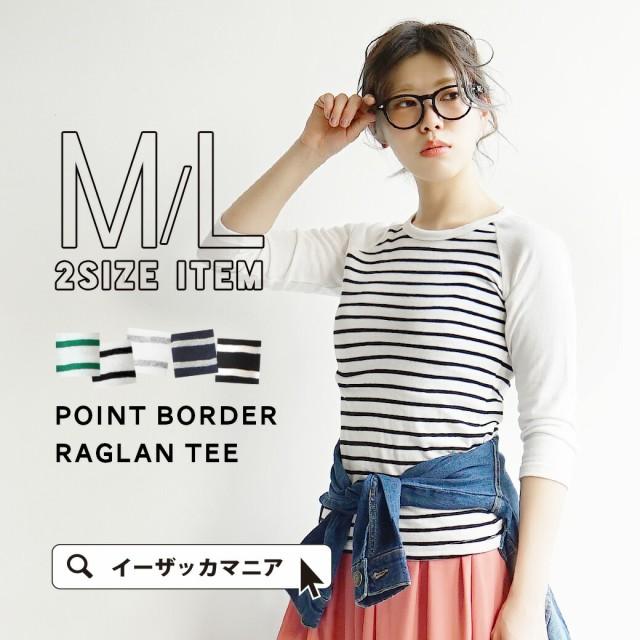 Tシャツ 七分袖【メール便可15】コットン 綿100%...
