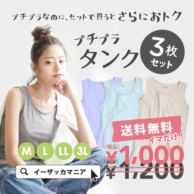 SALE【特別送料無料!】【メール便可20】 タンク...