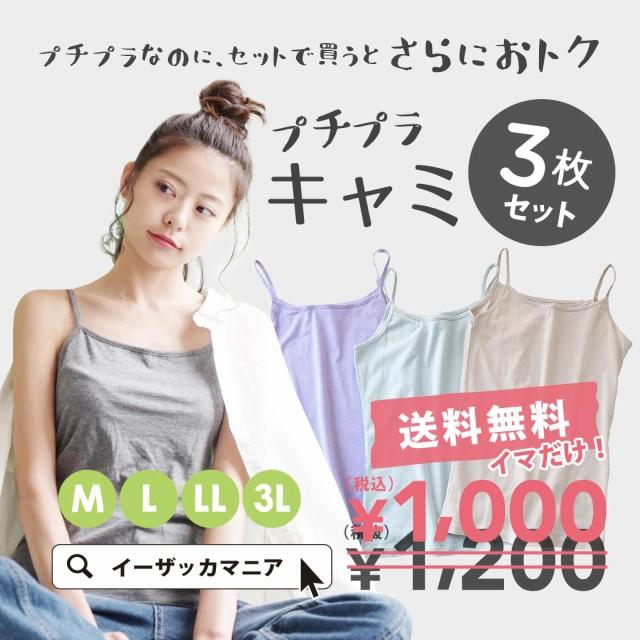 SALE【特別送料無料!】【メール便可20】 キャミ...