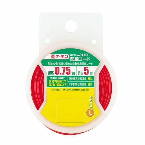 エーモン工業 [1170] 配線コード【5400円以上送...