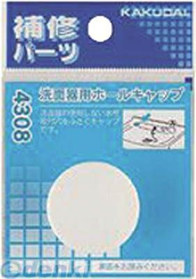 カクダイ [4308] 洗面器用ホールキャップ【おし...