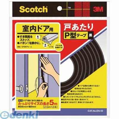 3M [EN52] 室内ドア用戸あたりP型テープ 黒 6...