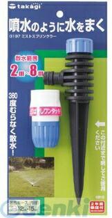 タカギ(takagi) [G197] ミストスプリンクラー...