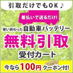 業界初、0円! 完全無料!自動車バッテリー引き...