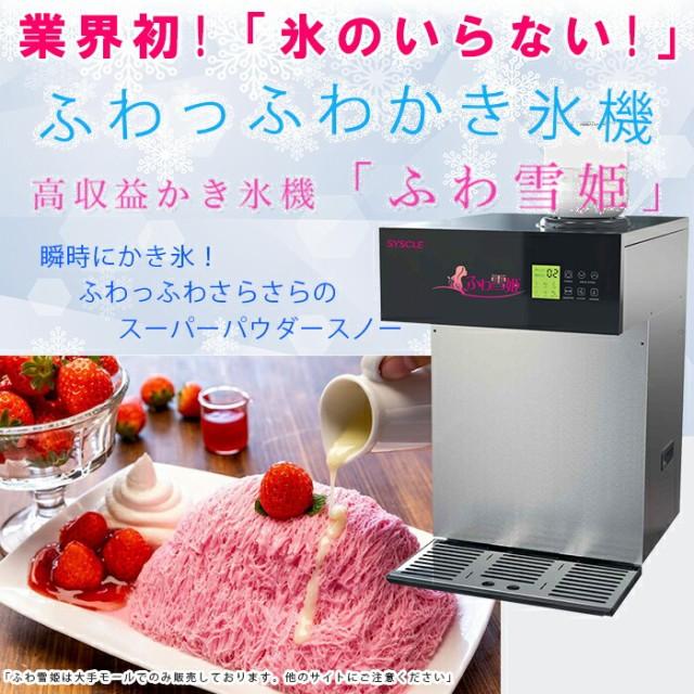 かき氷機/かき氷/カキ氷/かき氷機/カキ氷機/かき...