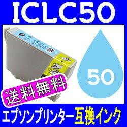 EPSON(エプソン)型番:ICLC50(ライトシアン) ...