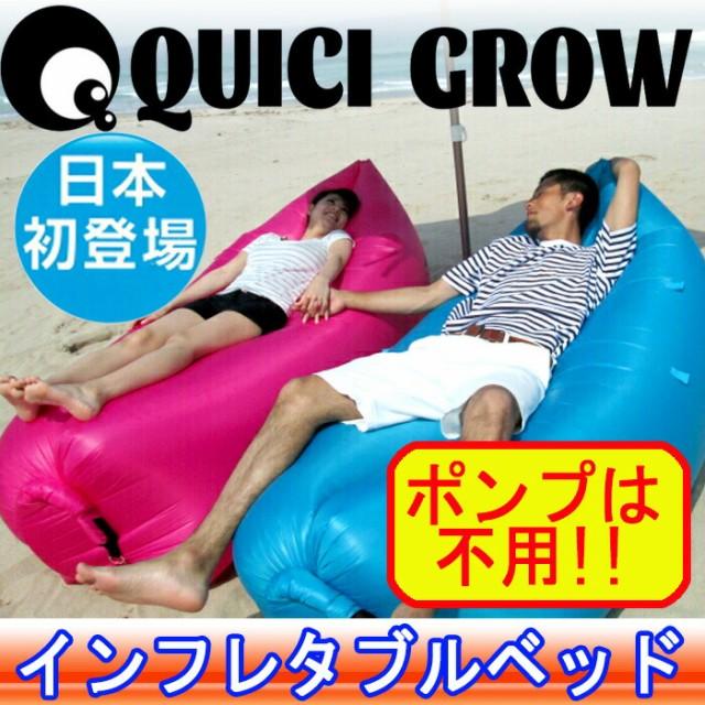 インフレタブルベッド クイックグロー QUICK GROW...