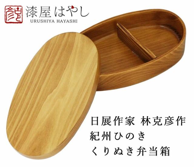 【送料無料】日展作家 林克彦作 木製くりぬき小...