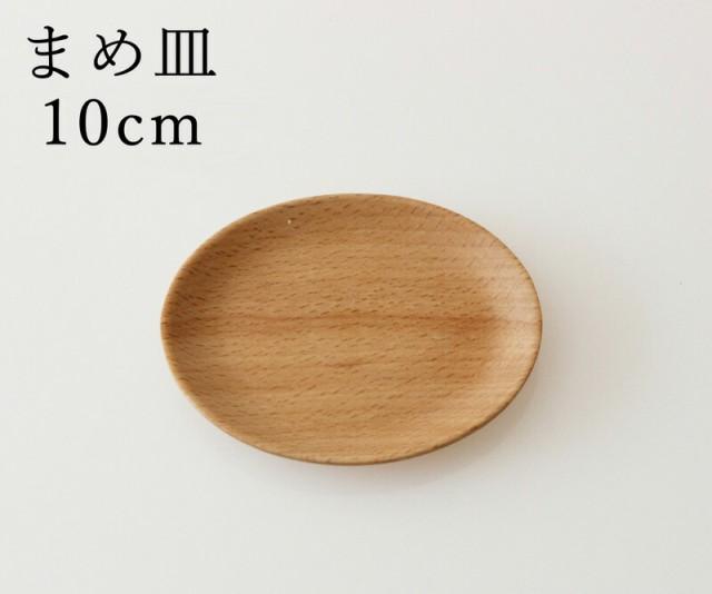 木製 ぶな まめ皿 オーバル 10cm 001-3932(北欧...
