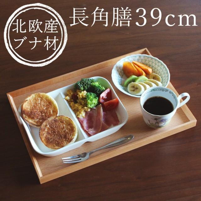 【トレー】 長角膳 39cm 北欧産ブナ材 ナチュラ...