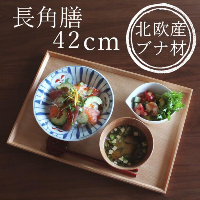 【トレー】 長角膳 42cm 北欧産ブナ材 ナチュラ...