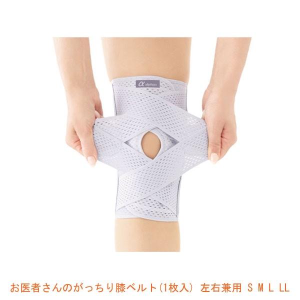 お医者さんのがっちり膝ベルト(1枚入)左右兼用 ...