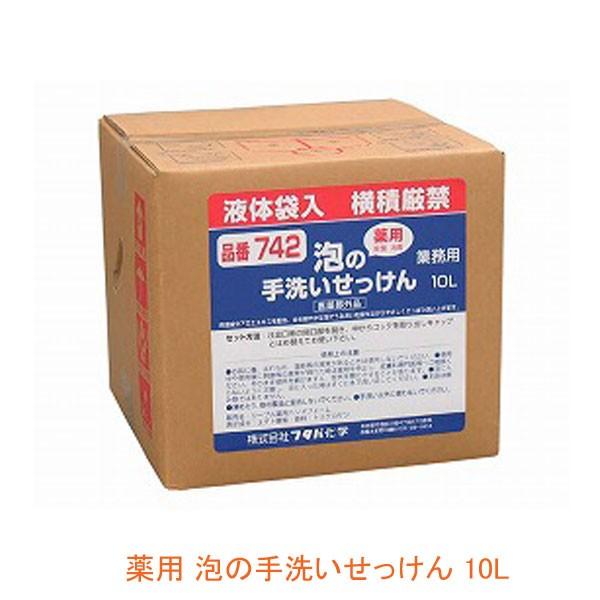 薬用 泡の手洗いせっけん 742  10L  フタバ化学 ...