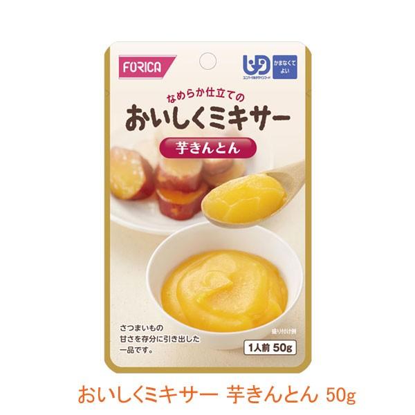 ホリカフーズ 介護食 区分4 おいしくミキサー 芋...