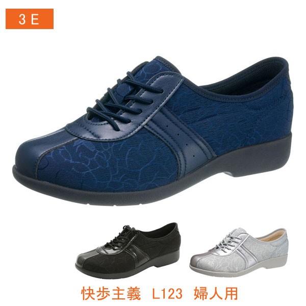 快歩主義 L123 婦人用 アサヒシューズ (介護靴 ...