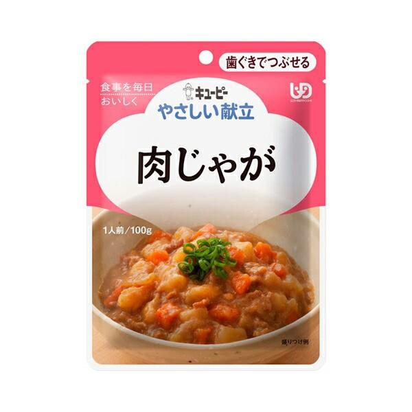 キューピー 介護食 区分2 やさしい献立 Y2-20 肉...