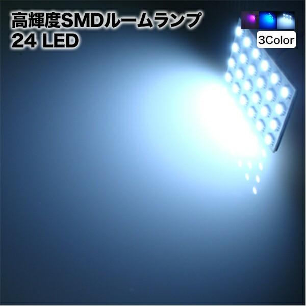 【メール便送料無料】高輝度SMD LED ルームランプ...