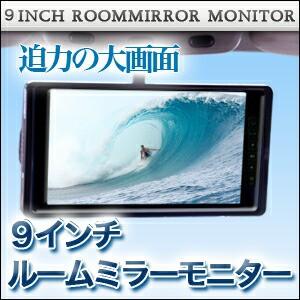 【送料無料】 9インチルームミラーモニター(バッ...