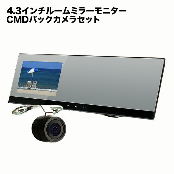 【送料無料】ルームミラーモニター 4.3インチ フ...