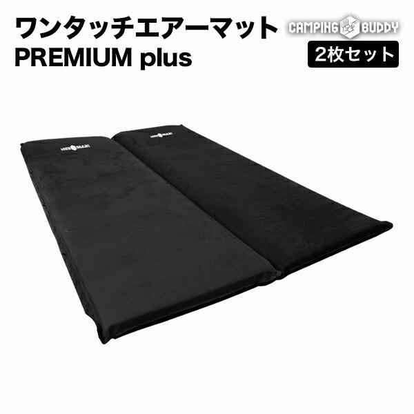 【送料無料】 車内泊 エアーマット 厚さ 10cm 【2...