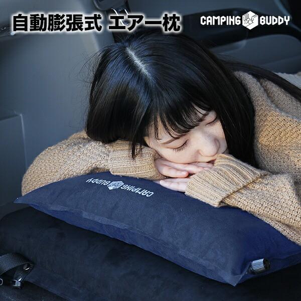 【送料無料】 枕 空気枕 自動膨張 エアーピロ エ...