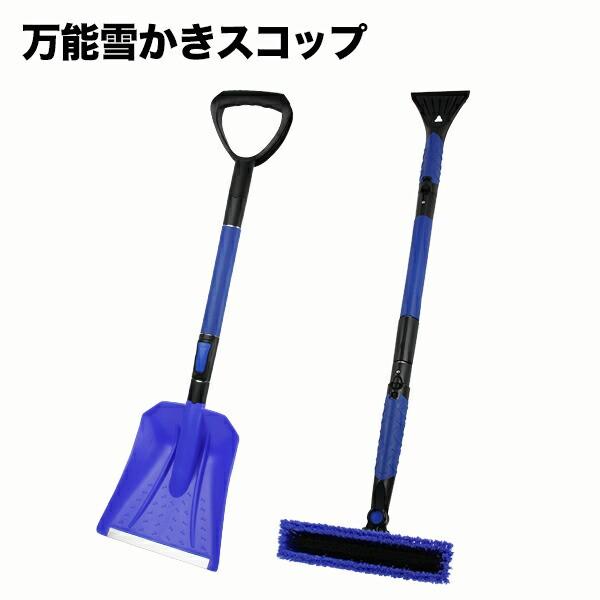 【送料無料】スコップ シャベル 雪かきシャベル ...