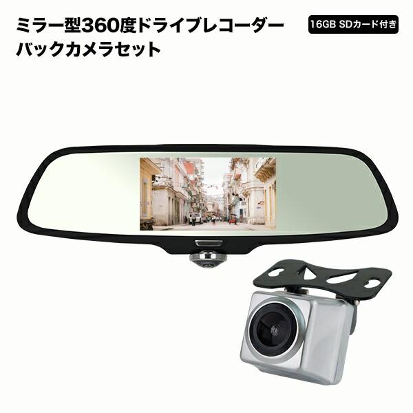 【送料無料】 ドライブレコーダー ミラー型 360度...