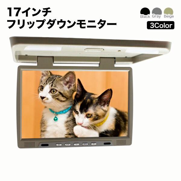 【送料無料】17インチフリップダウンモニター【大...