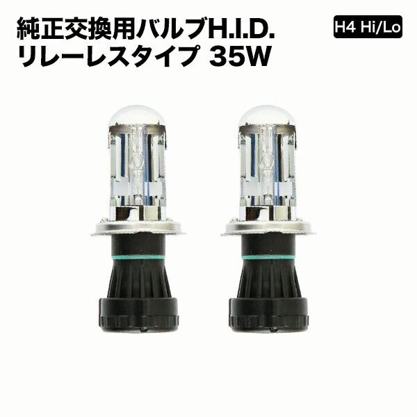 【送料無料】高品質 35W H4(Hi/Lo) HID 純正交換...