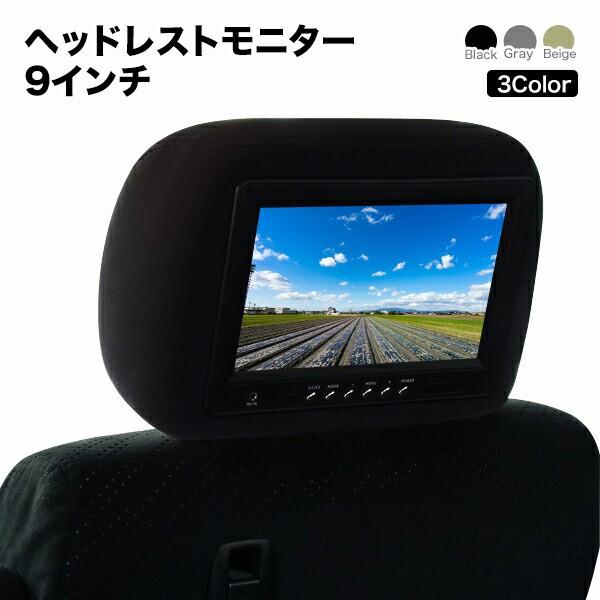 9インチヘッドレストモニター【2個セット】【分配...