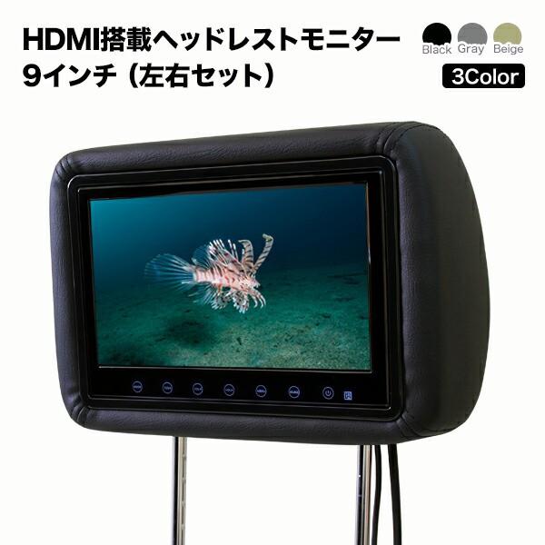 【送料無料】ヘッドレストモニター 9インチ 【2個...